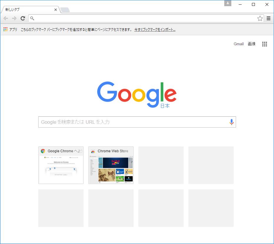 Chromeトップページ(ログアウト後)